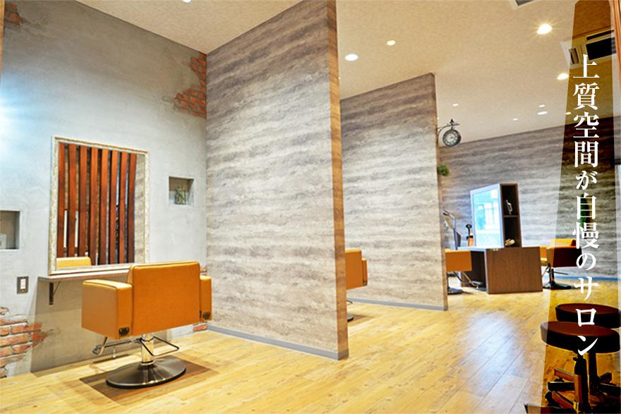 朝倉のmoku美容室